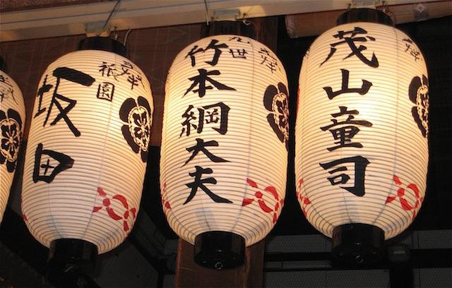 Lanterns in Yasaka Shrine